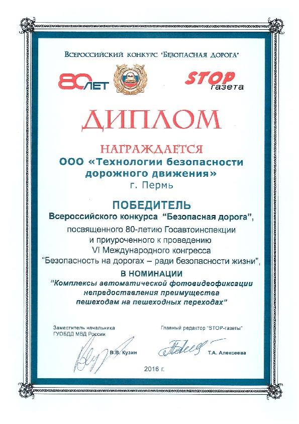 Всероссийский конкурс безопасные дороги